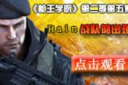 枪王学院:rain战队的出现