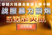 CF【穿越火线暴走集锦】第10期