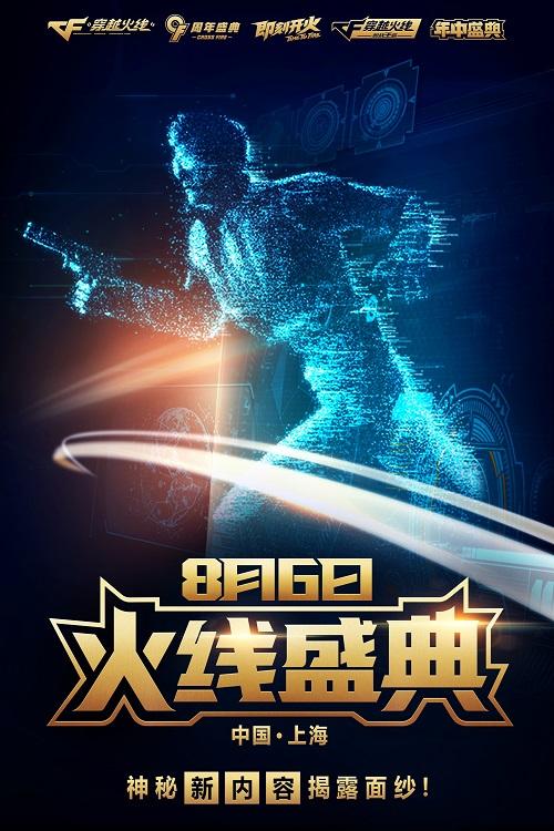 规模空前 国民游戏CF火线盛典8月6日震撼来袭