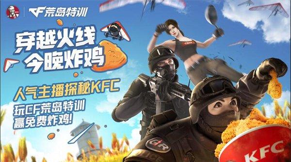 蓝战非今晚带你伞降吃炸鸡 CF携手KFC打造新玩法