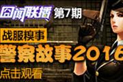 CF囧闻联播】第7期 战服糗事,警察故事2016