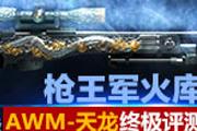 《枪王军火库》英雄级AWM-天龙 终极评测