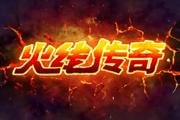 《火线传奇》6.1小剧场 重磅惊喜公布