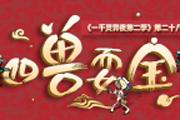 一千灵异夜 第二季【第二十八集】四兽耍宝