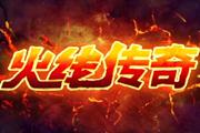 【火线传奇第二季】第五集:玫瑰受辱!