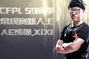 CFPL S9 9.24 全明星赛颁奖礼