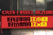 【火线十贱客】第20期 好轻率的江小囧 好坑爹的江x囧