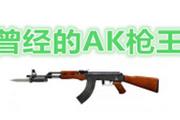 CF杨赫:刺刀AK兵服1V5,曾经的王者!