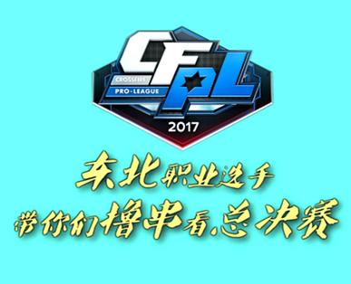 CFPL总决赛:东北爷们带你撸串看比赛