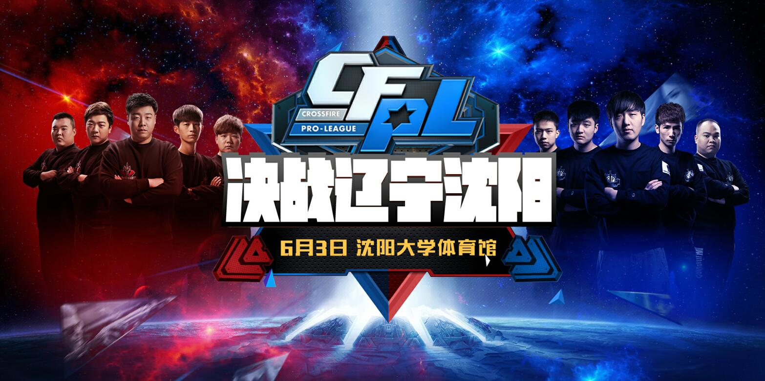 巅峰对决沈阳揭晓,SV与TGF总冠军之争花落谁家?