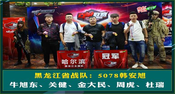 荣耀TGA,29省冠+4平台冠军战队合照