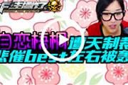 【主播炸了CF篇】13:自恋梧桐遭天制裁,悲催best左右被轰!