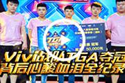2017百城联赛纪录片-Vivi夺冠全纪录