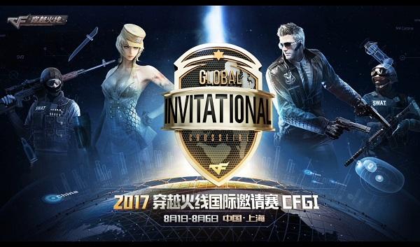 国际邀请赛CFGI一战即发,精彩海报抢先看