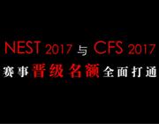 NEST2017穿越火线与CFS2017晋级名额全面打通