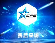 2017CFS-SV专访:2V5加时取胜!希望CFS为国争光