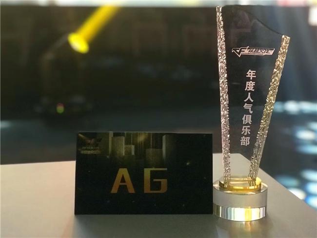 AG副总赵腾倾情讲述:斩获CF最佳人气俱乐部的奥秘所在