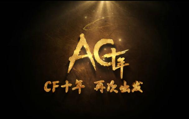 《AG十年,再次出发》十周年纪录片