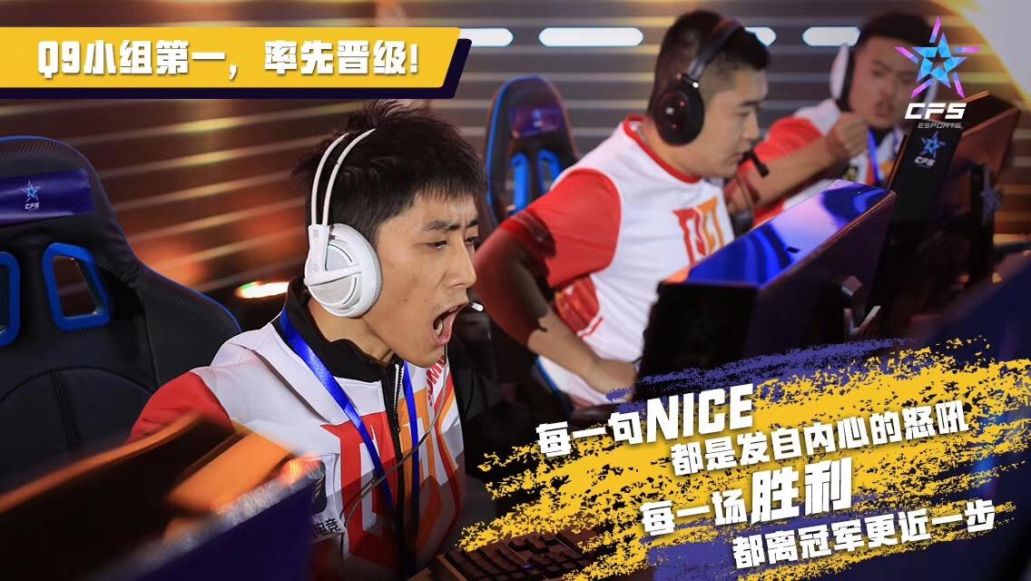 CFS2018小组赛12.4综述 三支中国队大获全胜
