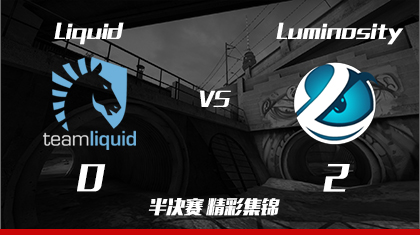 MLG哥伦布半决赛:Liquid vs Luminosity精彩集锦