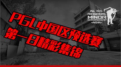PGL中国区预选赛第一日精彩集锦