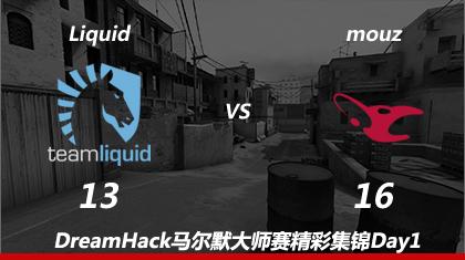 DreamHack马尔默Day1:Liquid vs mouz精彩集锦