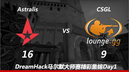 DreamHack马尔默Day1:Astralis vs Lounge精彩集锦
