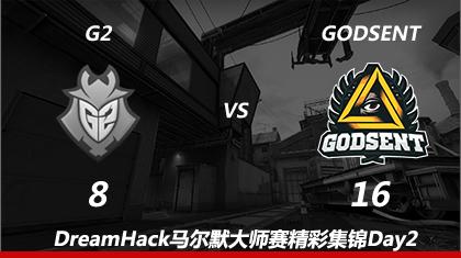DreamHack马尔默Day2:GODSENT vs G2精彩集锦