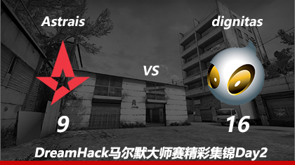 DreamHack马尔默Day2:Astralis vs dignitas精彩集锦