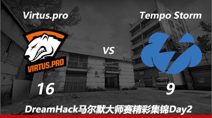 DreamHack马尔默Day2:Virtus.pro vs Tempo Storm精彩集锦