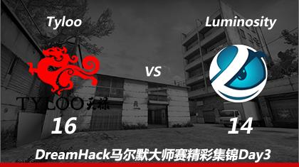 DreamHack马尔默Day3:Tyloo vs Luminosity第一回合精彩集锦