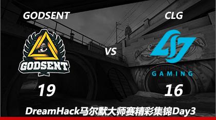 DreamHack马尔默Day3:GODSENT vs CLG第一回合精彩集锦