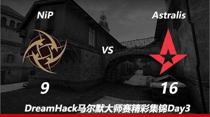 DreamHack马尔默Day3:NiP vs Astralis第二回合精彩集锦
