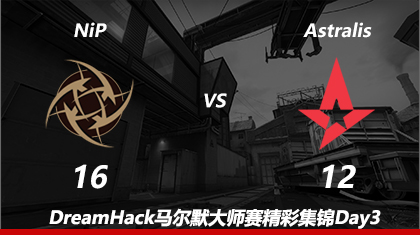 DreamHack马尔默Day3:NiP vs Astralis第三回合精彩集锦