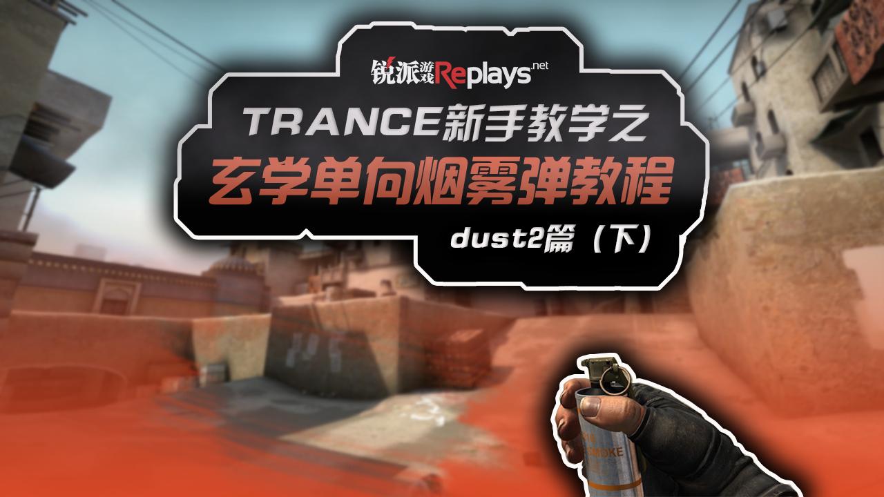 [TRANCE制作]CSGO单向烟雾教学-dust2(下)