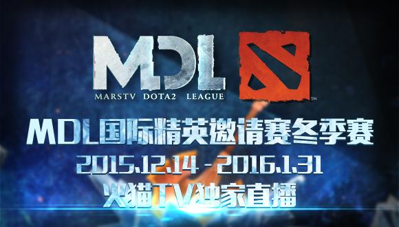 [快讯] MDL冬季赛入场指南 华莱坞影都免费观战