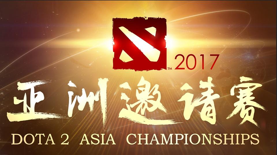 第二届DOTA2亚洲邀请赛:我们2017年春季相约上海