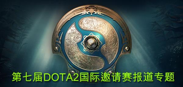 第七届DOTA2国际邀请赛报道专题