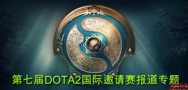 【TI7】TI7国际邀请赛_TI7赛程_第七届DOTA2国际邀请赛