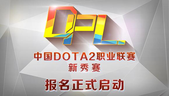 DPL中国DOTA2职业联赛·新秀赛正式启动,选拔实力人才