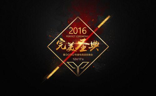 """2016完美""""圣""""典短片揭秘 探访风云人物心路历程"""