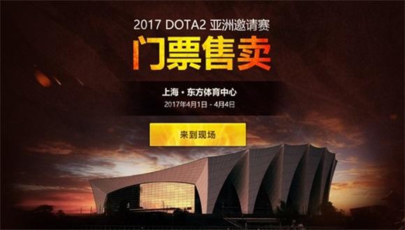 DOTA2亚洲邀请赛3月9日1200时售票开启