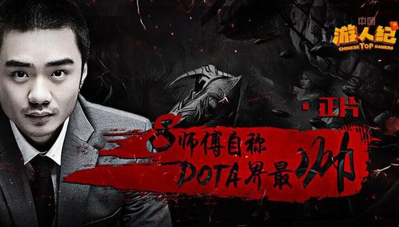 中国游人纪: 8导自称DOTA界最帅