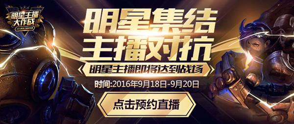 《英雄联盟》明星主播对抗赛即将于9月18日14点在上海青年梦想电影城
