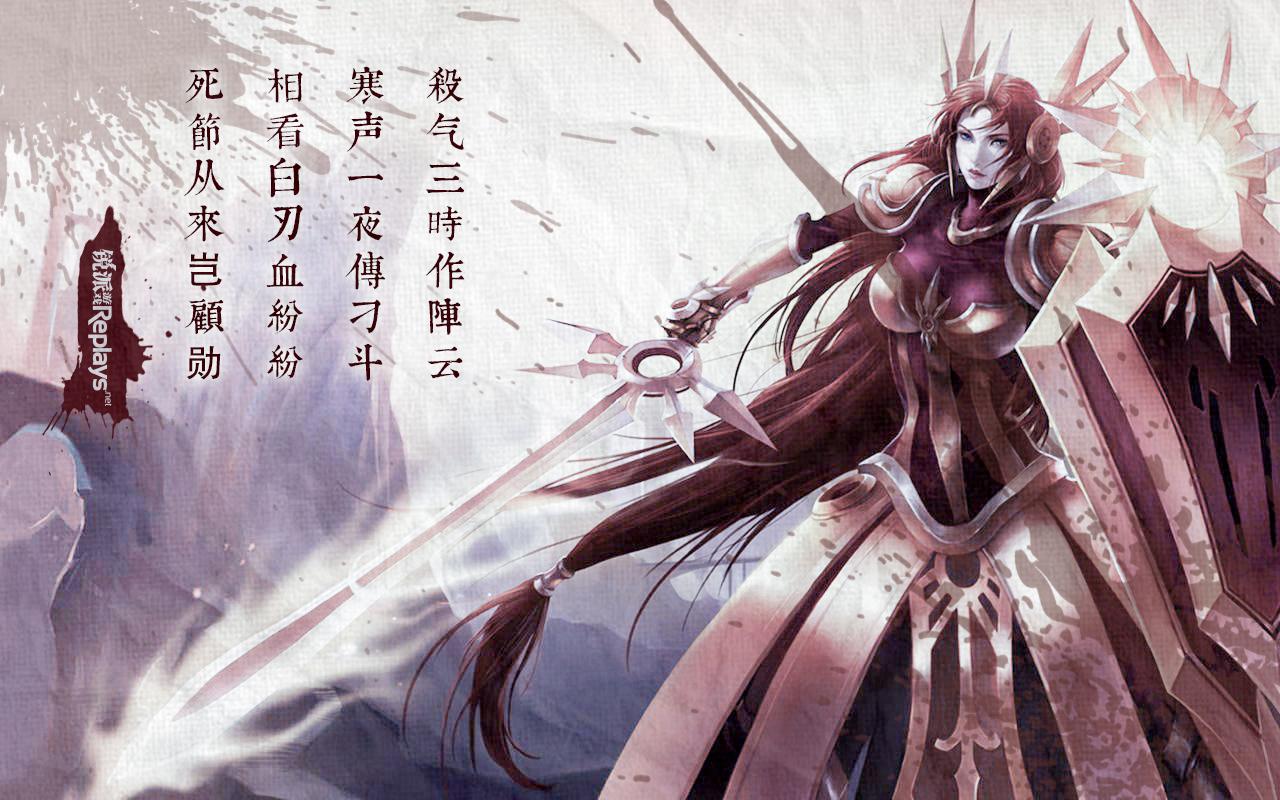 英雄联盟高清古风壁纸:巾帼不让须眉
