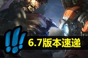 6.7版本速递:刀妹居然被加强?!