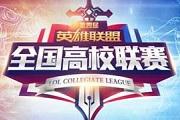 5月20日LOL第四届全国高校联赛总决赛开赛