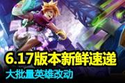 6.17新鲜速报:大批量英雄改动 周年庆电玩出击