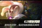 测试服9.8:炫彩嫦娥 兔宝宝新原画