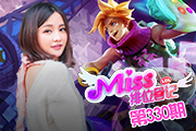 Miss排位日记330期 无大胜有大!电玩勇者EZ登场!